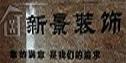邓州邓州新景装饰工程有限公司