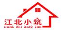 邓州邓州市江北小筑室内装修服务部