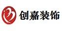 邓州创嘉装饰工程有限公司