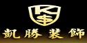 赤壁凯胜装饰设计工程有限公司