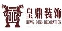 赤壁市皇鼎装饰工程有限公司