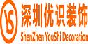 深圳市优识装饰设计有限公司分公司