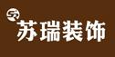 丹阳市苏瑞装饰有限公司