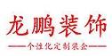 洪江怀化龙鹏装饰工程有限公司