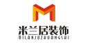 青海米兰居装饰设计工程有限公司
