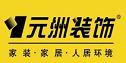 北京元洲装饰有限责任公司分公司