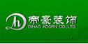 北京帝豪装饰分公司