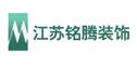 江苏銘腾装饰工程有限公司