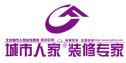 北京城市人家装饰(集团)胶州分公司