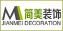 滨海简美装饰设计工程有限公司