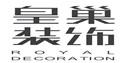 滨海皇巢装饰工程有限公司