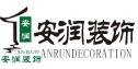 徐州安润装饰工程有限公司