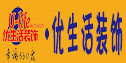 徐州优生活装饰工程有限公司