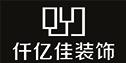 徐州仟亿佳装饰工程有限公司