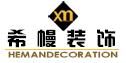 徐州希幔装饰工程有限公司