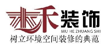 连云港木禾装饰工程有限公司