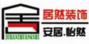 淮安市居然装饰工程有限公司