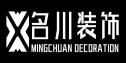 淮安名川装饰工程有限公司