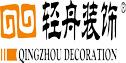 北京轻舟装饰工程有限公司公司