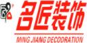 江油名匠装饰工程有限公司