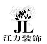 四川江力建筑工程有限公司