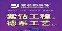 北京紫名都装饰工程有限公司余姚分公司