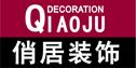 苏州俏居装饰工程设计有限公司余姚分公司