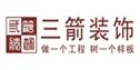 上海三箭装饰有限公司温州分公司