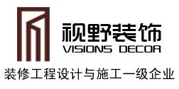 浙江视野环境艺术装饰工程有限公司
