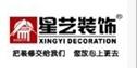 广东省星艺装饰有限公司嵊州分公司