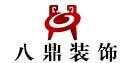 义乌八鼎装饰工程有限公司