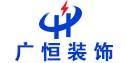 义乌广恒装饰工程有限公司