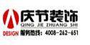 上海庆节设计装饰分公司