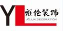 台州雅伦装饰设计工程有限公司
