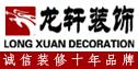 江山江山市龙轩装饰工程有限公司