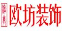 宁国欧坊装饰工程有限公司
