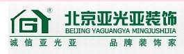 北京亚光亚装饰工程有限公司