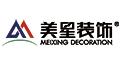 福清市美星装饰设计有限公司