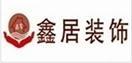 福清鑫居装饰设计工程有限公司