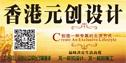香港元创设计有限公司