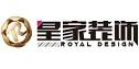 福清市皇家装饰装修工程有限公司