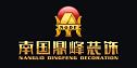 晋江晋江市南峰装饰工程有限公司