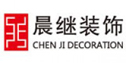 晋江厦门晨继装饰工程有限公司晋江分公司