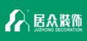 深圳市居众装饰设计工程有限公司晋江分公司