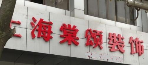 太仓上海棠颂装饰设计有限公司
