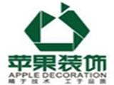 江西苹果装饰工程有限公司
