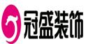 福州冠盛装饰有限公司