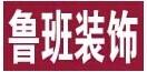 张家港江苏鲁班集团装饰工程有限公司