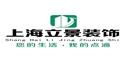 上海立景装饰设计有限公司分公司