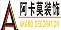蘇州阿卡莫建筑裝飾工程有限公司